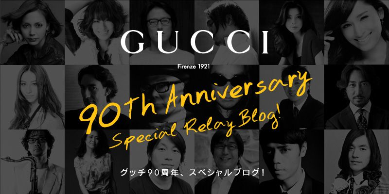 *GUCCI 90th Anniversary Special Relay Blog:舉手之勞 1
