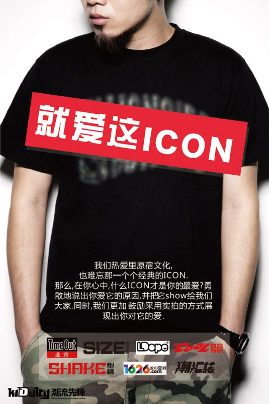 *LDope in kiDulty:就愛這ICON 1