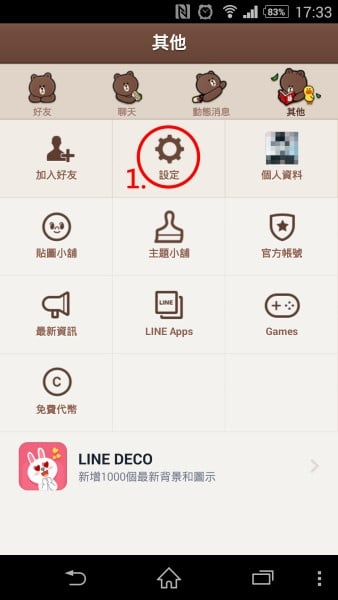 line-messages-game-ban_01